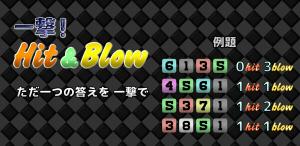 「一撃!Hit&Blow」