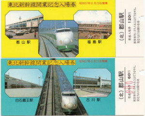 東北新幹線開業記念入場券
