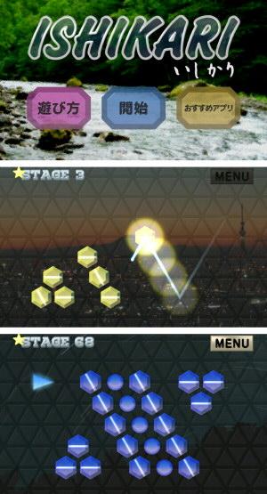 Androidパズル「ISHIKARI」