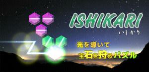 パズル「ISHIKARI(いしかり)」