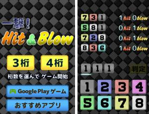 一撃!Hit&Blow
